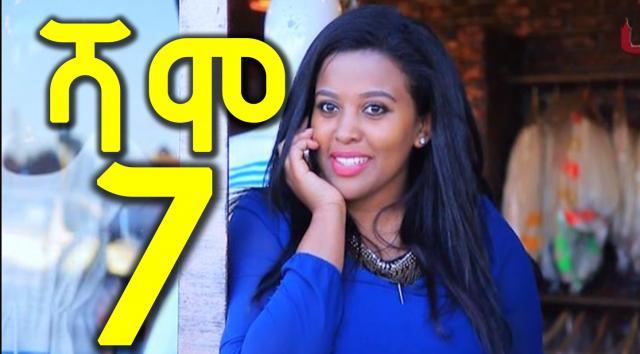 Ethiopia: Shamo ሻሞ TV Drama Series - Part 7