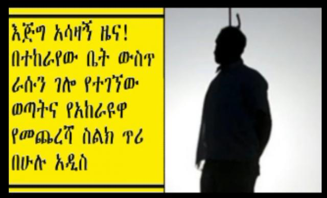 ETHIOPIA - A Sad story of the last call to the renter