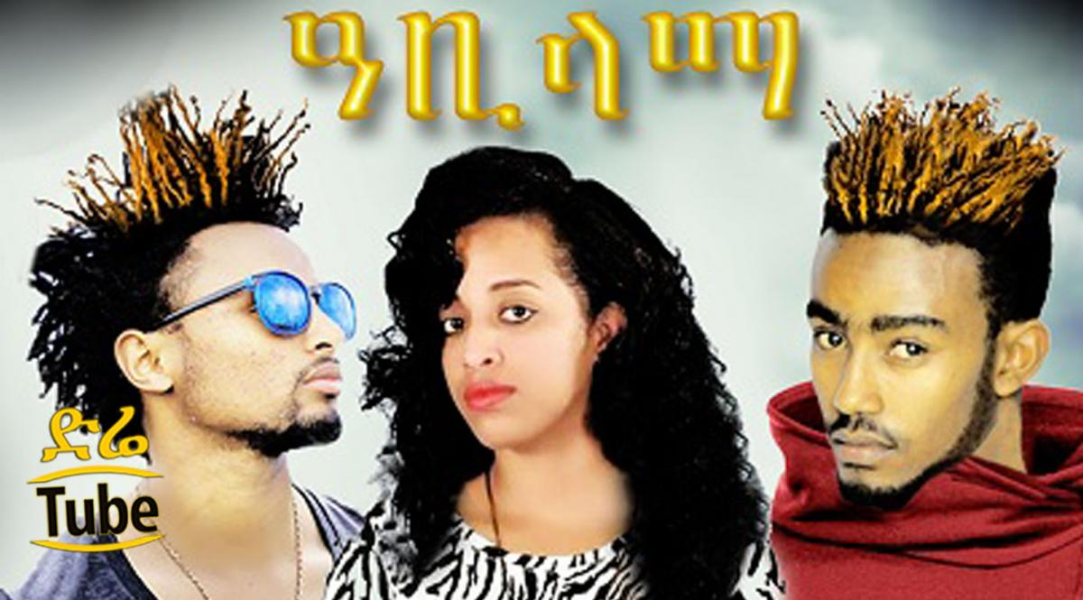 search results quot amharic film quot