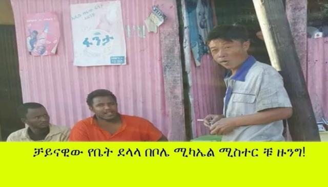 ETHIOPIA - Chinese Broker Around Bole Michael Mr Cu Zung!