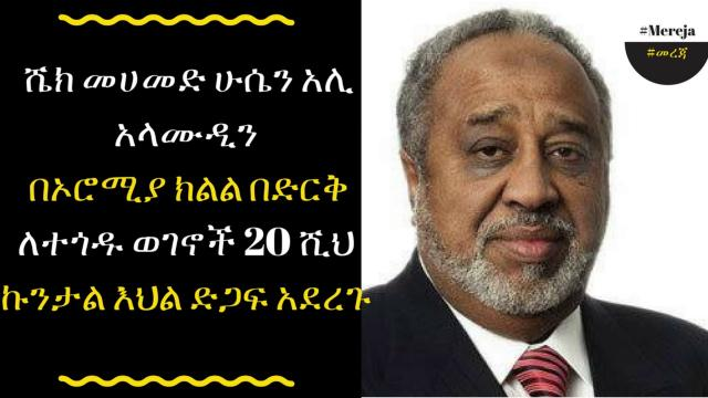 ETHIOPIA - Al-Amoudi donates 2000 tons of grain for drought victims of oromiya