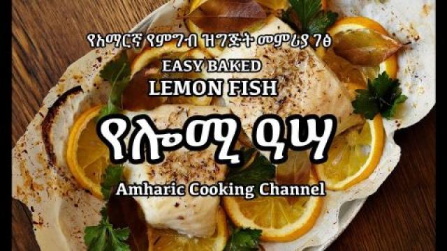 Easy Baked Lemon Fish Recipe in Amharic