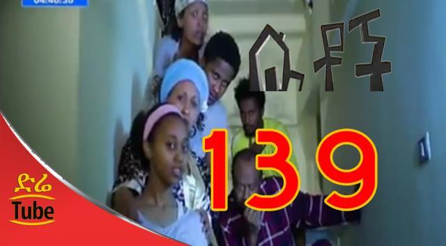 Betoch Comedy Drama Part 139 - አሸብር