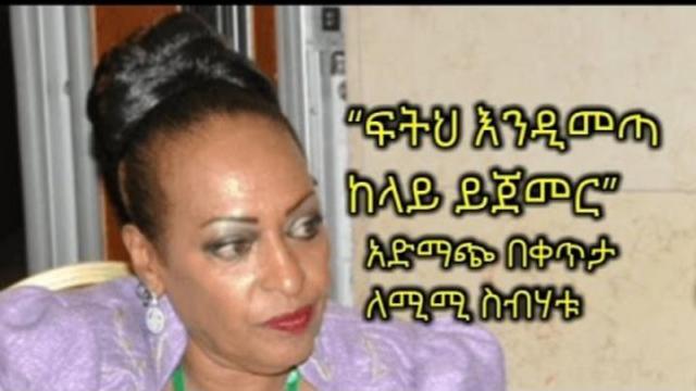 Ethiopia: Political discussion with Mimi Sibehatu