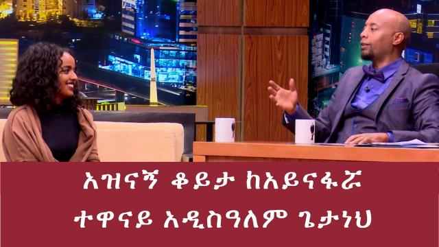 Sefiu on Ebs with Artist Addisalem Getaneh