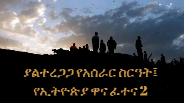 Ethiopia - Unorganized Governmental System and its Doom - Part 2