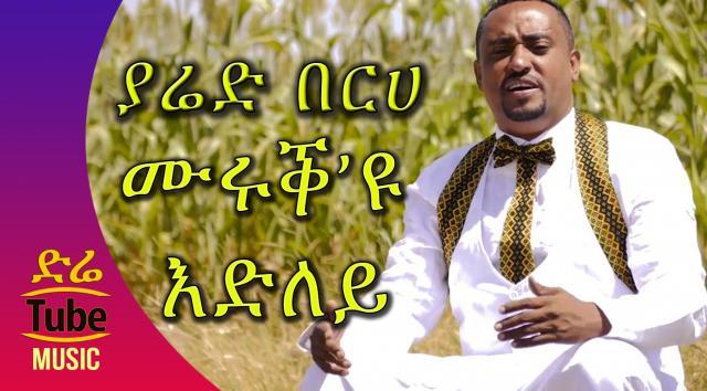 Ethiopia: Yared Berha - Muruk'yu Edley (ሙሩቕ'ዩ እድለይ) New Tigrigna Music Video 2016