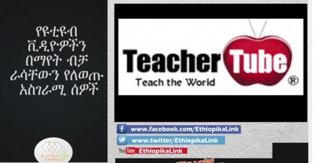 ETHIOPIA - People that changed themselves by watching youtube videos