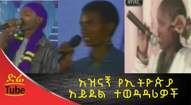 Ethiopia: Funniest Ethiopian Idol contestants - Part 2