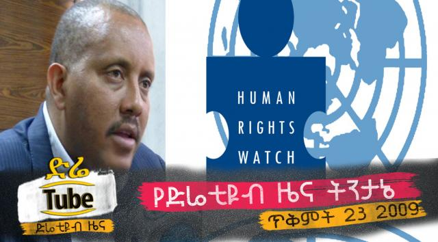 Ethiopia - The State of Emergency and Human Rights Watch