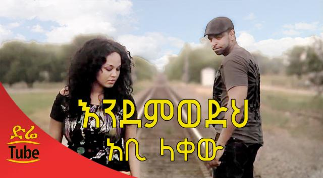 Abby Lakew - Endemewdh - Official Ethiopian Music Video