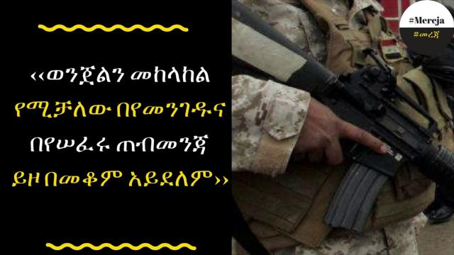 ETHIOPIA - It is not the way to prevent crime with a gun
