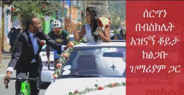 The Amazing Ethiopian Wedding - Yezemen Kibibilosh interview with Tsegabu G/Mariyam