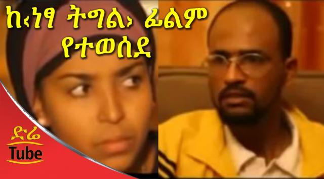 "Funny scene from Netsa Tigil ""ነፃ ትግል"" Ethiopian Movie"