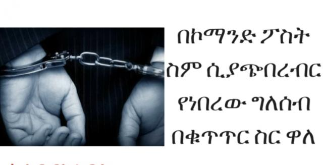 ETHIOPIA - Police Arrested the Person who was Chicanery by the name of the Command post