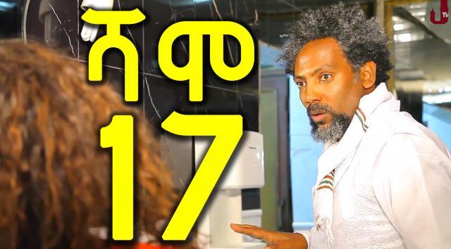 Ethiopia: Shamo ሻሞ TV Drama Series - Part 16