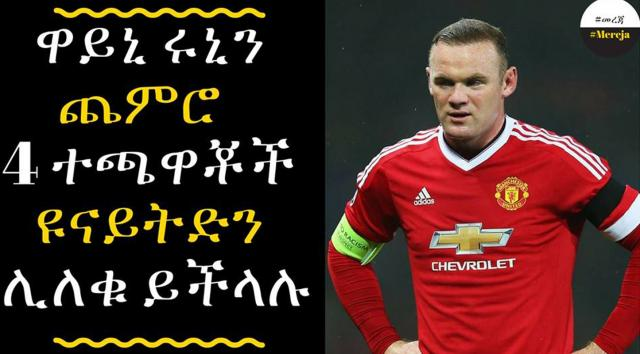 ETHIOPIA - Four man utd players could leave in january