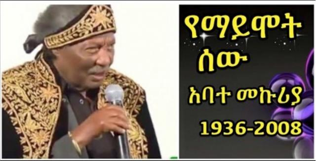 The Amazing Story and Journey of Father of Ethiopian Theater Abate Mekuria