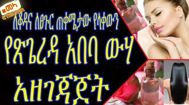 ETHIOPIA - How to Make Homemade Rosewater for Skin and Hair in Amharic
