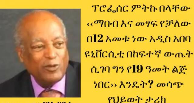 ETHIOPIA -Professor Mitiku Belachew Laparoscopy Surgeon
