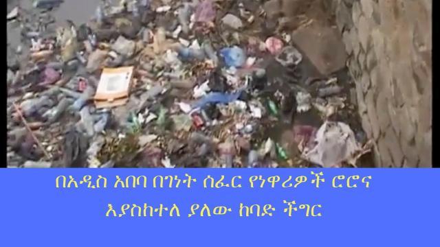 Aramba Ena Kobo - The Dark Side of Addis - Look into Genet Village