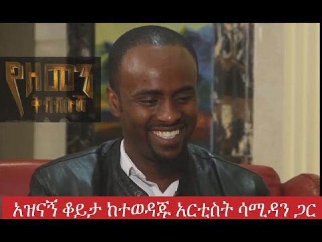Yezemen Kibibilosh - interview with Sami Dan, S01E05